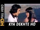 Kya Dekhte Ho Surat Tumhari Asha Bhosle Mohammed Rafi Qurbani 1980 Songs Feroz Khan Zeenat
