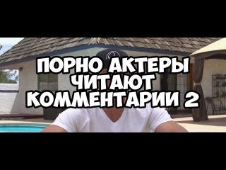 ПОРНО АКТЕРЫ ЧИТАЮТ КОММЕНТАРИИ 2