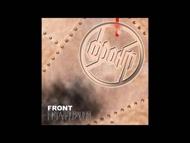 Фронт - 1986 - Металлизация:)