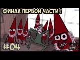 PUZZLE AGENT - #4 Финал первой части! RUS