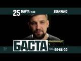Анонс. 25.03.2016 БАСТА в Хабаровске