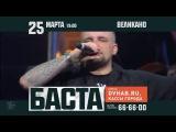 25.03.2016 Анонс. БАСТА в Хабаровске.