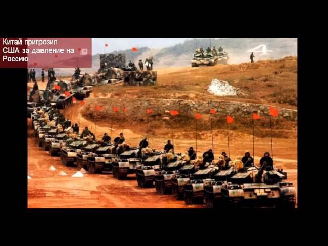 Китайские газеты опубликовали дату войны с Россией