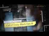 Call Of Duty: Black Ops 3 - PC vs. NextGen [Сравнение графики]