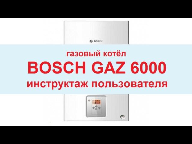 Газовый котёл Bosch Gaz 6000 инструктаж пользователя