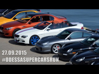 Luxury Cars in Odessa (27.09.2015) - Supercars Run Odessa