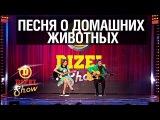 Песня о домашних животных Дизель Шоу выпуск 4, 11.12