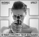 Саша Дорошенко фото #18