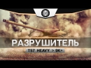 T57 Heavy Разрушитель Амер тяж 10 ур