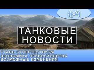 [WoT | World of Tanks] Танковые Новости - №9 Стань Супертестером, Экономика Превосходства