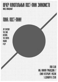 Пока, пост-панк!: вечеринка  @MOD 05/12/2015