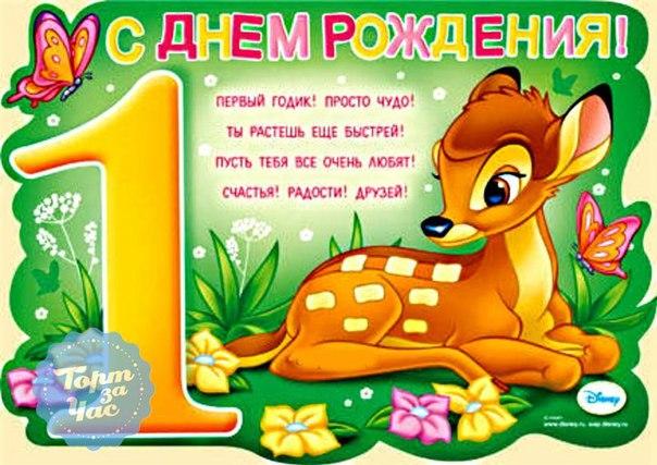 Поздравления с рождения сына 1 год