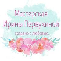 Мастерская Ирины Первухиной
