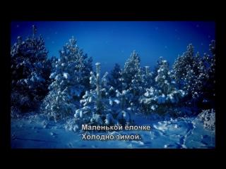 d Маленькой Елочке холодно зимой  Новогодние песни для детей (с субтитрами)