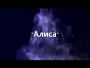 ТО: Квадратик в горошек - Алиса (Strp-Teaser)