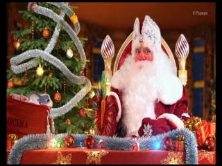 DVD-поздравление ИМЕННОЕ от Деда Мороза!