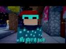 Ивангай и Лололошка Спасают новый год Minecraft Machinima - 1451059935849