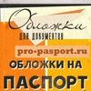 Про-Паспорт - Обложки на паспорт и документы