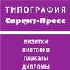 Типография Спринт-Пресс