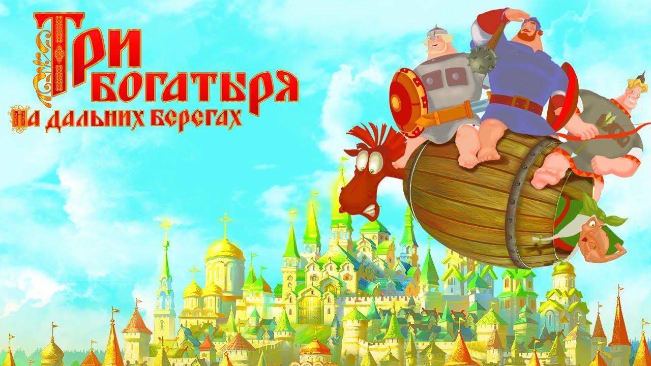 Жителям Зеленчукского района покажут мультфильм «Три богатыря на дальних берегах»