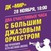 Большой Джазовый Оркестр Петра Востокова в Дубне