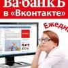 Газета Ва-банкЪ. Самара | полезная газета