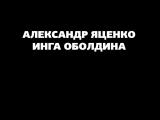 Новые русские 2 (2015) - трейлер