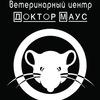 Dr.Mouse Вет.клиника