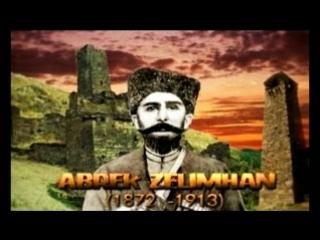 Последний письмо от Абрека Зелимхана Харачоевского