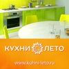 Кухни на заказ в Улан-Удэ. Кухни Лето