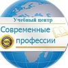 """Курсы от учебный центр """"Современные профессии"""""""