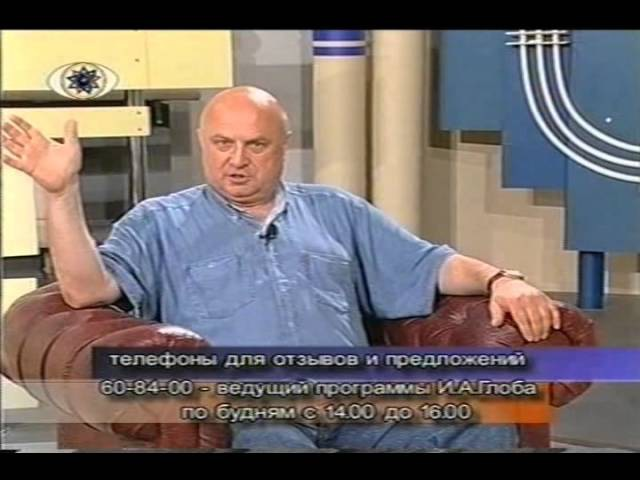 Глобальный взгляд. Невероятное в очевидном: Генерал Константин Петров (часть 1)
