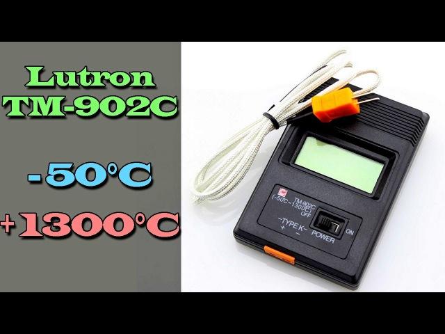 Электронный цифровой термометр Lutron TM 902C с термопарой Измеритель температуры Aliexpress