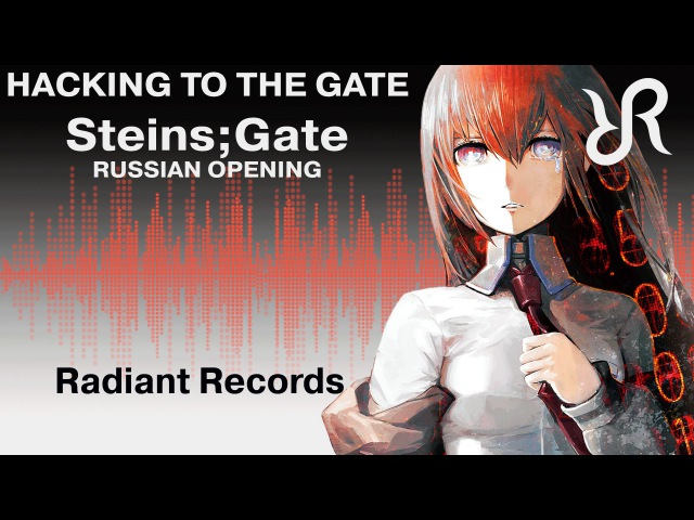 [Hono] Hacking to the Gate {RUSSIAN cover by Radiant Records} / Steins;Gate