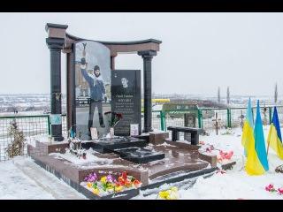 На Днепропетровщине почтили память погибшего Героя Украины Сергея Нигояна