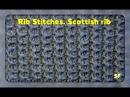 Knitting Stitch Patterns Rib Stitches Scottish rib Шотландская резинка спицами