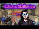 Монтажик по CsGo. Выступление скрилекса (Skrillex) в России!