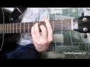 Ляпис Трубецкой - Воины света (Аккорды, урок на гитаре)
