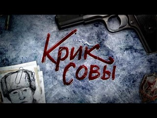 Сериал Крик совы (2013) - 9 серия
