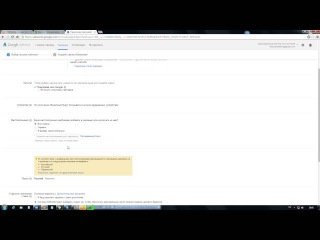 Как запустить рекламу в Google Adwords?