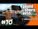 GTA 5 Online Миссии #70 - Снайперы против тачек. Часть 2