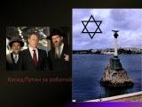 Началась колонизация Крыма евреями в России