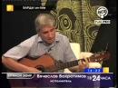 Вячеслав Вахратимов в гостях у Елены Гудковой