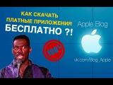 Как скачать платные приложения бесплатно на iOS 8 и 9 iPhone и iPad? Как установить платны