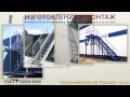 Пожарные и эвакуационные лестницы проектирование, изготовление, монтаж