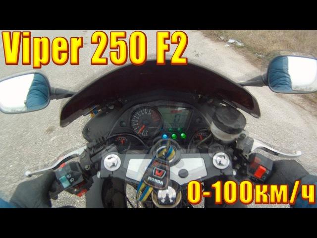 Viper 250 F2-динамика разгона,0-100км/ч