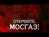 Следствие Вели с Леонидом Каневским (16.07.2015) - Откройте, МОСГАЗ!