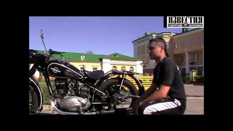 Иван Мелехов на мотоцикле Иж49