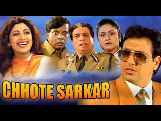 Chhote Sarkar 1996 | Full Movie | Govinda, Shilpa Shetty, Aruna Irani, Kader Khan