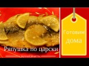 Видео рецепт рыба РЯПУШКА по царски готовим дома вкусная рыба быстро чистим и жарим